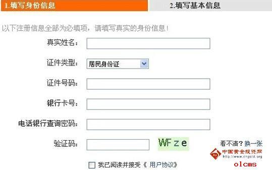"""卡盟信用卡的中国银行信用卡中心为大家介绍中行信用卡积分兑换网站用户注册步骤。 兑换礼品前,客户需要先在积分兑换网站注册用户。步骤如下: 1. 客户在积分兑换网站首页点击【注册】或【持中国银行银行卡注册】按钮进入""""用户注册页""""(如下图):  2. 或是未登录的用户在购物车页面,点击【去结算】按钮时显示登录页面,点击【新用户注册】链接进入""""用户注册页""""(如下图):  3."""