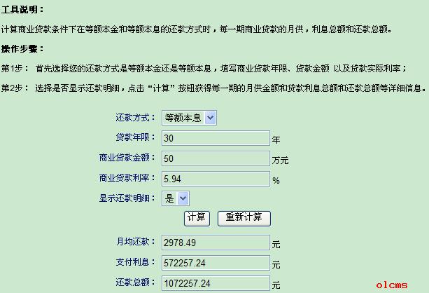 贷计算器最新2_抵押贷利息计算器_银行贷款利息计算器