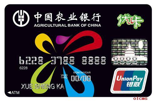 农行大学生信用卡_中国农业银行大学生专属贷记卡优卡上市卡