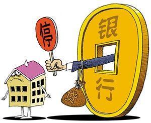 个人住房按揭贷款