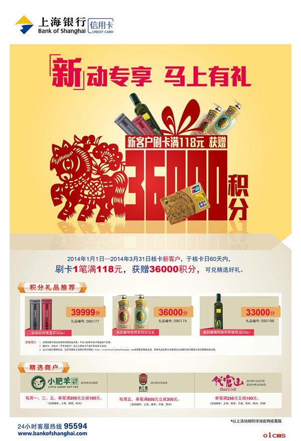 上海银行积分如何换算