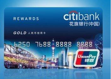 花旗银行信用卡一般额度多少