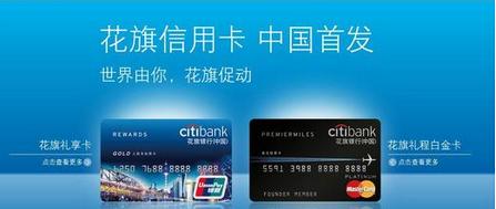 花旗银行信用卡怎么办理