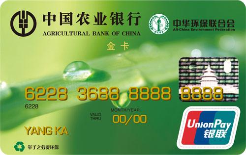 首页 信用卡中心 信用卡大全 > 农业银行信用卡  农行金穗海航联名图片