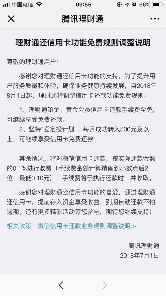 8月1日起微信信用卡还款将收取0.1%手续费