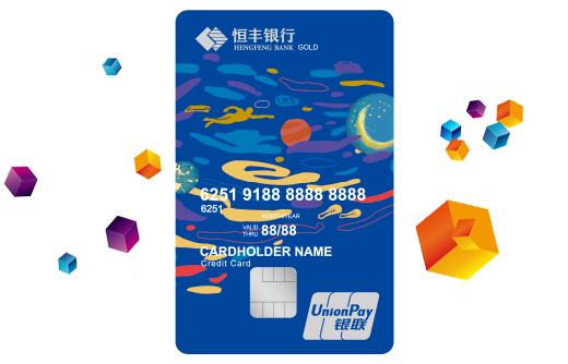 恒丰银行信用卡申请进度如何查询